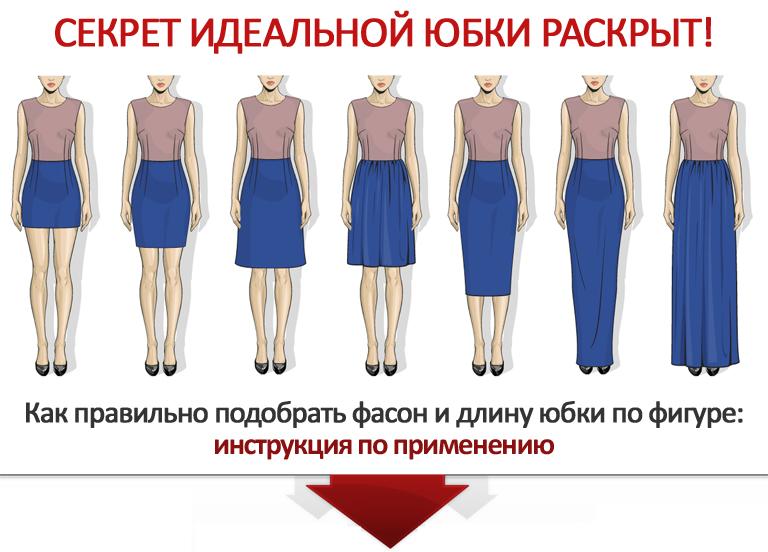 Как подобрать идеальную длину юбки
